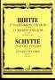 25 этюдов для фотепиано Шитте Л.