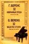 32 этюда для фортепиано Беренс Г.