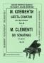 6 сонатин Клементи М.