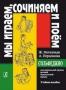 Сольфеджио для дошкольной группы ДМШ. Металлиди Ж., Перцовская А