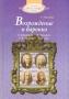 Возрождение и барокко: А. Вивальди, Ф. Куперен, Г. Ф. Гендель, И